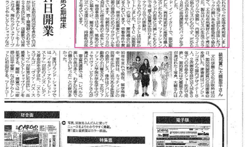 Senken JAPAN April 24 2014