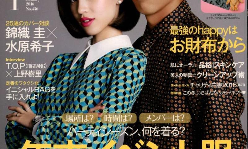 25 Ans Japan January 2016